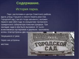 Содержание. История парка. Парк расположен в центре Советского района, вдол