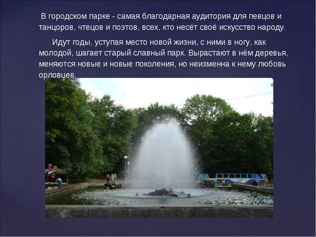 В городском парке - самая благодарная аудитория для певцов и танцоров, чтецо...