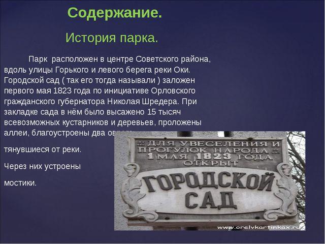 Содержание. История парка. Парк расположен в центре Советского района, вдол...