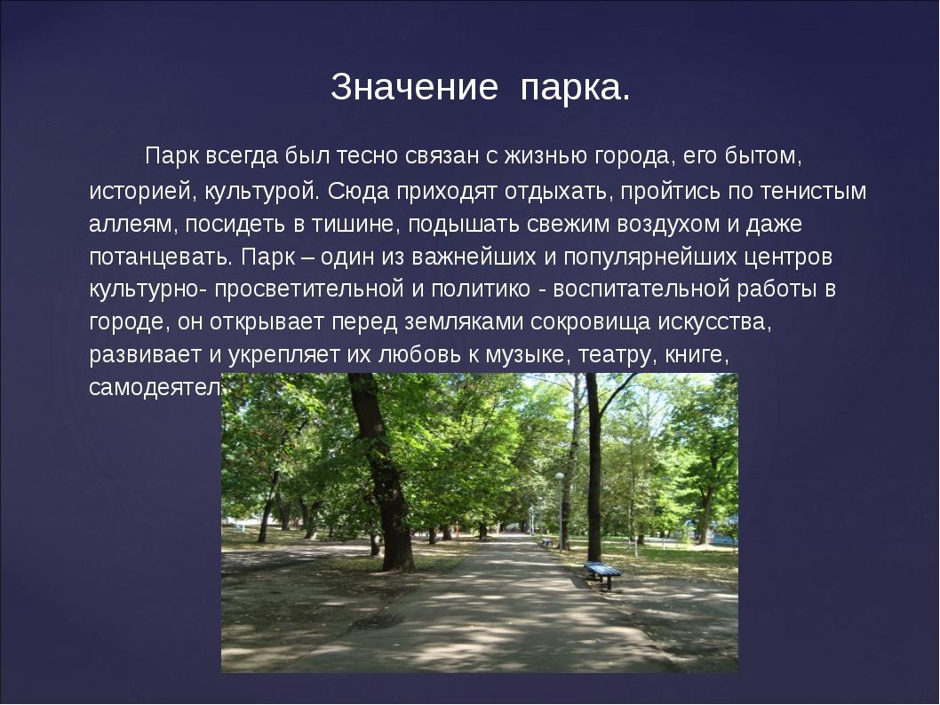 Значение парка.  Парк всегда был тесно связан с жизнью города, его бытом, ис...