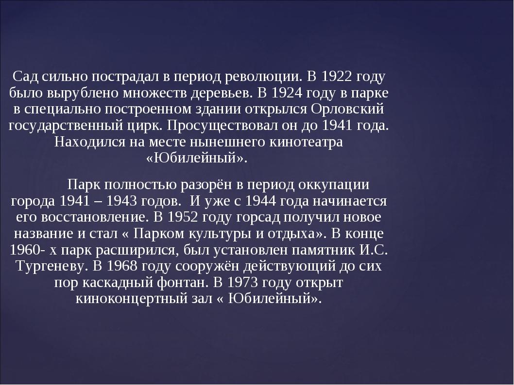 Сад сильно пострадал в период революции. В 1922 году было вырублено множеств...