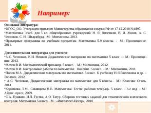 Например: Основная литература: ФГОС_ОО. Утвержден приказом Министерства образ