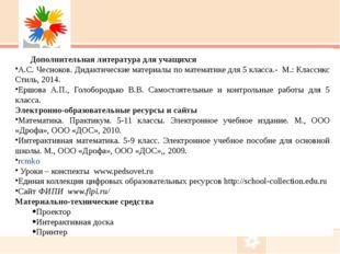 Дополнительная литература для учащихся А.С. Чесноков. Дидактические материал