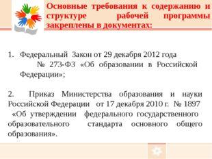 Федеральный Закон от 29 декабря 2012 года № 273-ФЗ «Об образовании в Российс