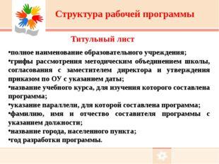 Структура рабочей программы Титульный лист полное наименование образовательно