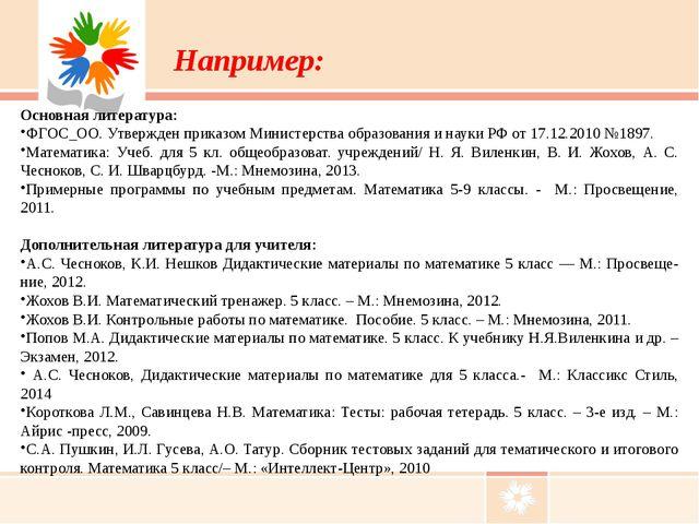 Например: Основная литература: ФГОС_ОО. Утвержден приказом Министерства образ...