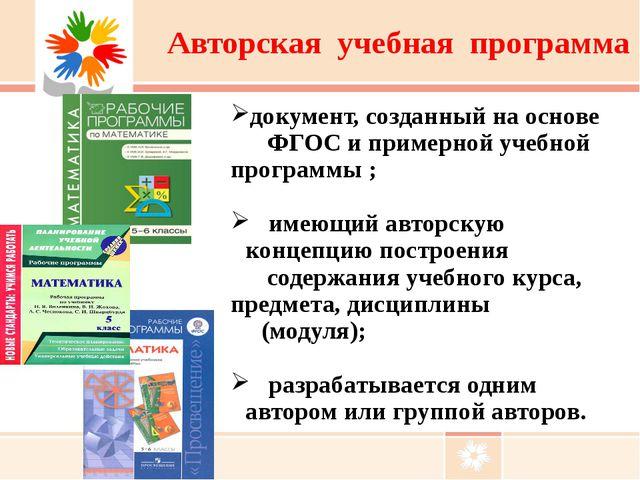Авторская учебная программа документ, созданный на основе ФГОС и примерной уч...