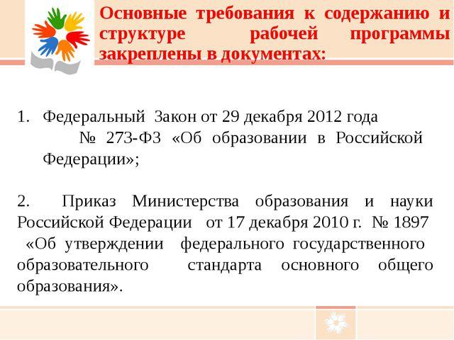 Федеральный Закон от 29 декабря 2012 года № 273-ФЗ «Об образовании в Российс...