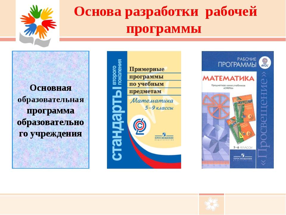 Основа разработки рабочей программы Основная образовательная программа образо...