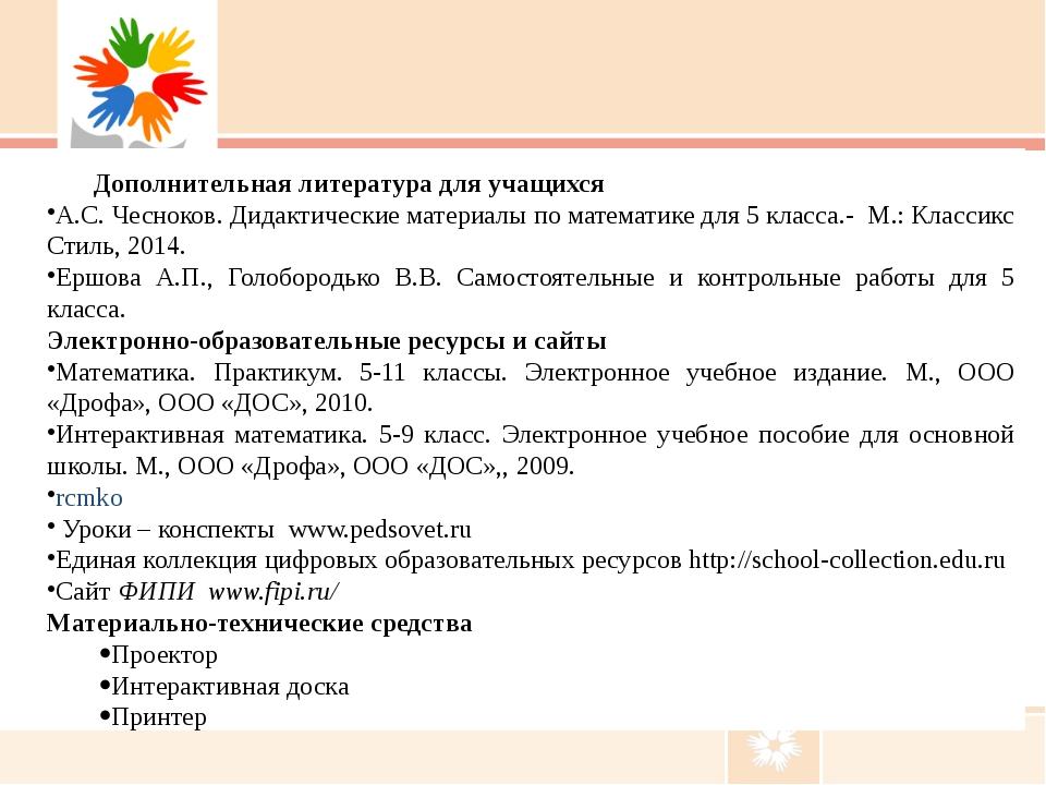 Дополнительная литература для учащихся А.С. Чесноков. Дидактические материал...
