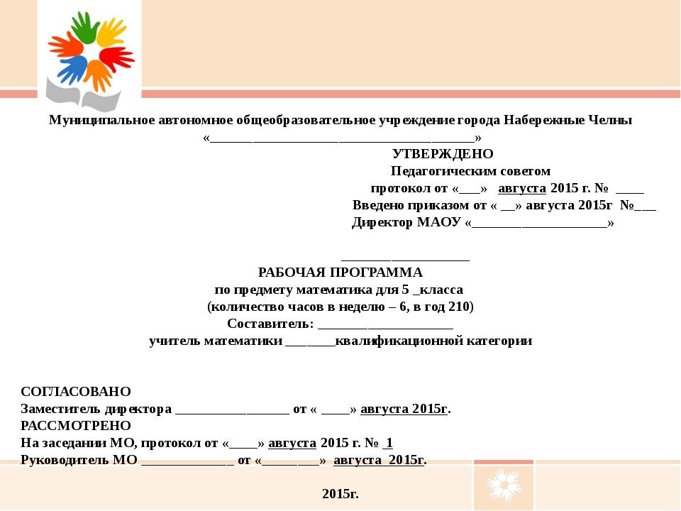Муниципальное автономное общеобразовательное учреждение города Набережные Чел...