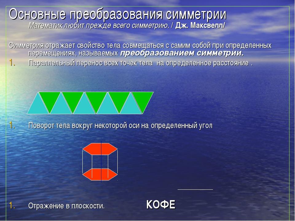 Основные преобразования симметрии Математик любит прежде всего симметрию. / Д...