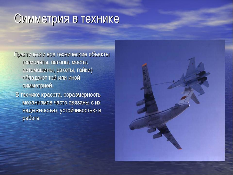 Симметрия в технике Практически все технические объекты (самолеты, вагоны, мо...