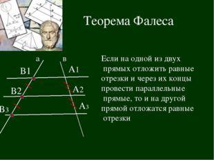 Теорема Фалеса В1 В2 В3 А2 А1 А3 Если на одной из двух прямых отложить равные