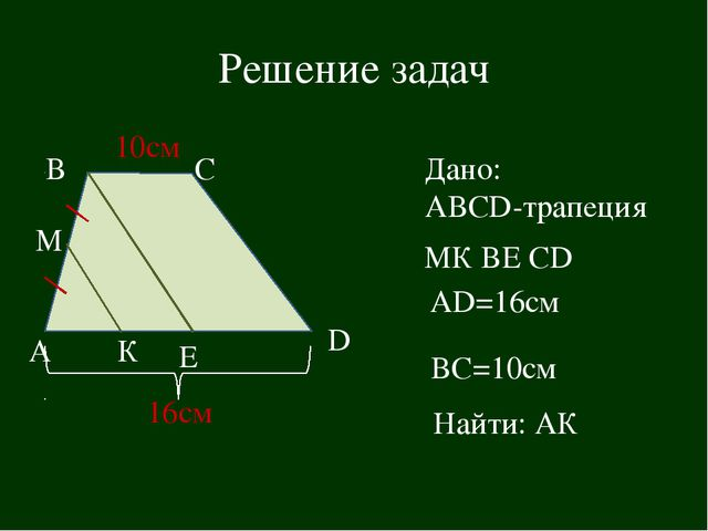 Решение задач Е А С В Дано: АВCD-трапеция М К МК ВЕ СD D AD=16см ВС=10см Найт...