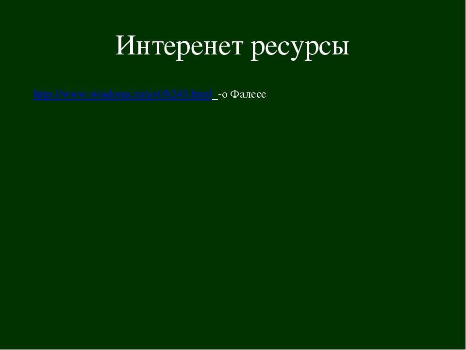 Интеренет ресурсы http://www.wisdoms.ru/avt/b243.html -о Фалесе