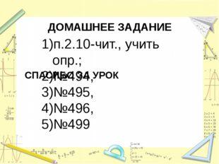 СПАСИБО ЗА УРОК ДОМАШНЕЕ ЗАДАНИЕ п.2.10-чит., учить опр.; №494, №495, №496,