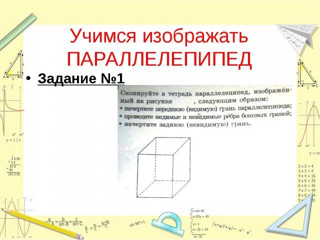 Учимся изображать ПАРАЛЛЕЛЕПИПЕД Задание №1