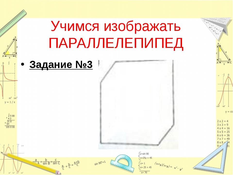 Учимся изображать ПАРАЛЛЕЛЕПИПЕД Задание №3