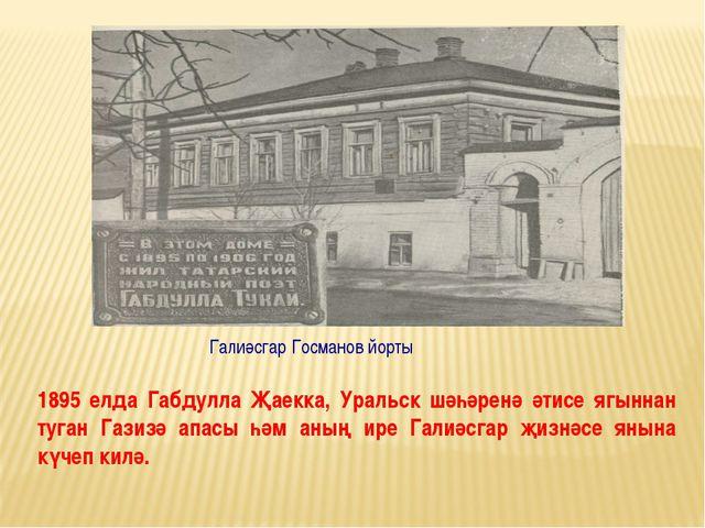 1895 елда Габдулла Җаекка, Уральск шәһәренә әтисе ягыннан туган Газизә апасы...