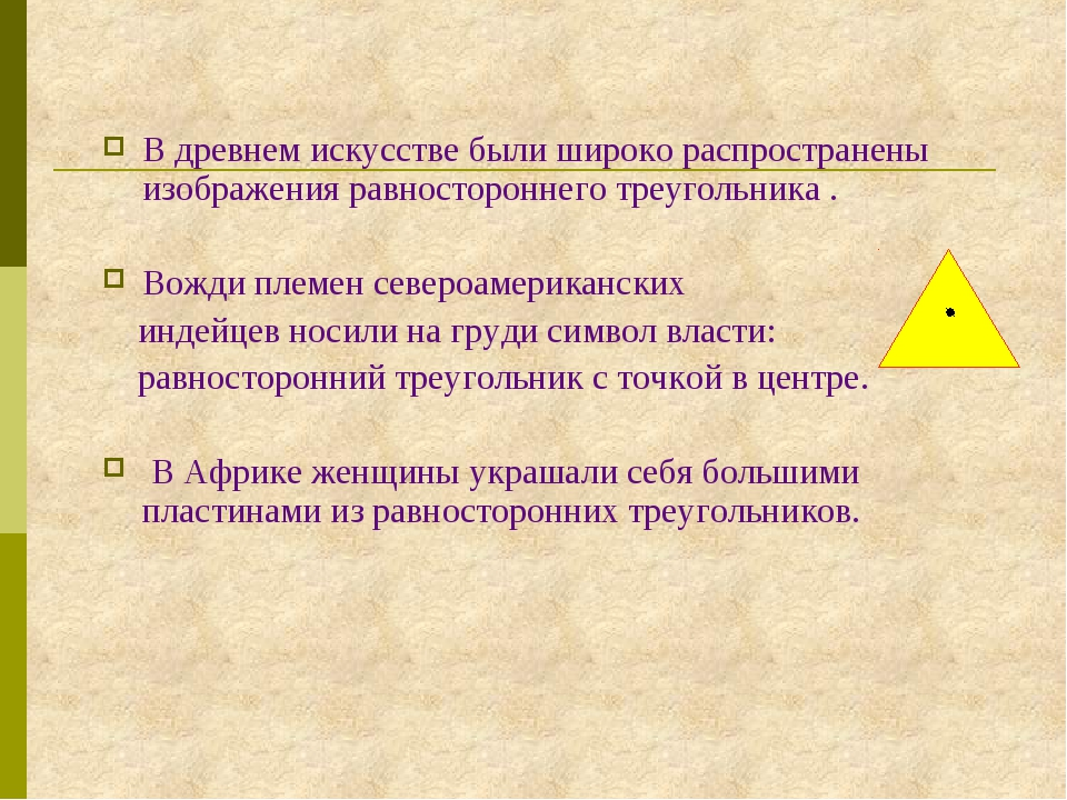 В древнем искусстве были широко распространены изображения равностороннего тр...