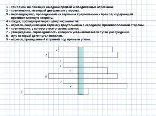 1 – три точки, не лежащие на одной прямой и соединенные отрезками. 2 – треуго