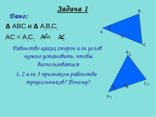 Δ АВС и Δ А1В1С1 АС = А1С1, А = А1 Равенство каких сторон или углов нужно уст