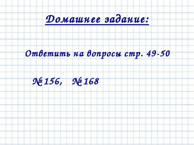 Домашнее задание: Ответить на вопросы стр. 49-50 № 156, № 168