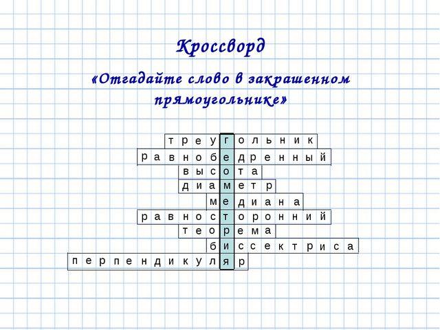 Кроссворд «Отгадайте слово в закрашенном прямоугольнике»