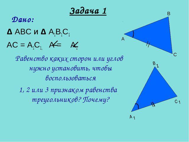 Δ АВС и Δ А1В1С1 АС = А1С1, А = А1 Равенство каких сторон или углов нужно уст...