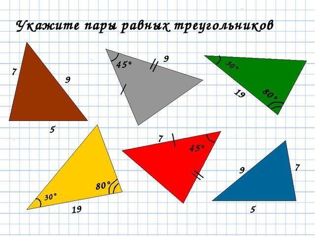 Укажите пары равных треугольников