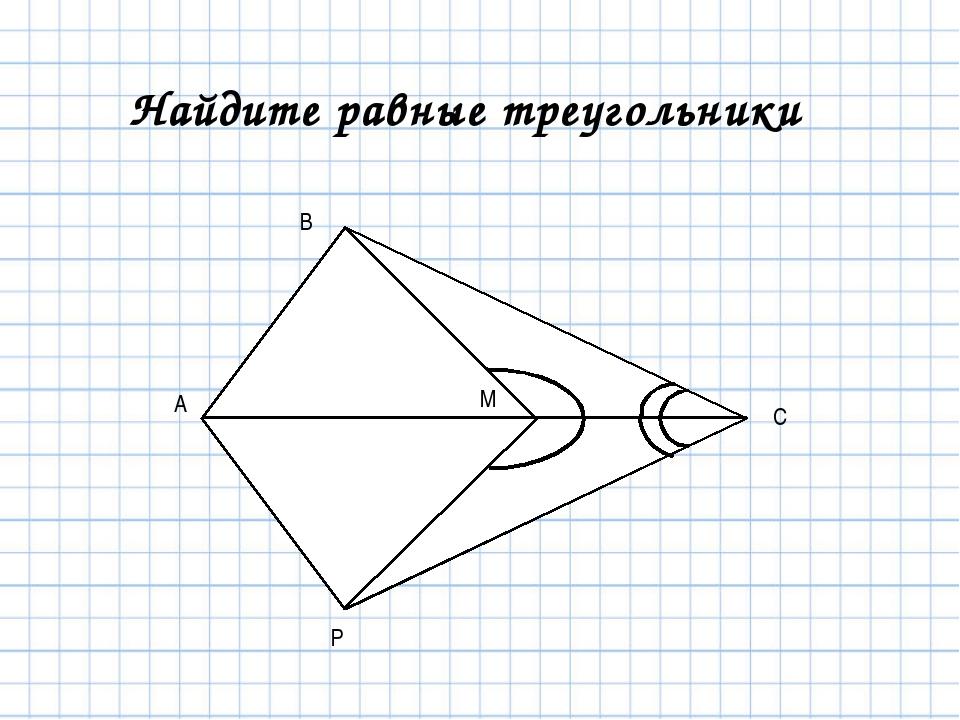 Найдите равные треугольники