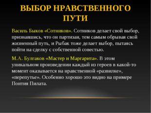 ВЫБОР НРАВСТВЕННОГО ПУТИ Василь Быков «Сотников». Сотников делает свой выбор,