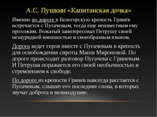 А.С. Пушкин «Капитанская дочка» Именно по дороге в Белогорскую крепость Гринё