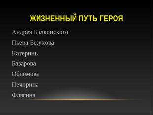 ЖИЗНЕННЫЙ ПУТЬ ГЕРОЯ Андрея Болконского Пьера Безухова Катерины Базарова Обло