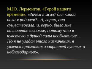 М.Ю. Лермонтов. «Герой нашего времени». «Зачем я жил? для какой цели я родилс