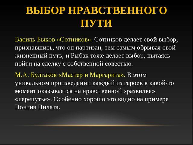 ВЫБОР НРАВСТВЕННОГО ПУТИ Василь Быков «Сотников». Сотников делает свой выбор,...