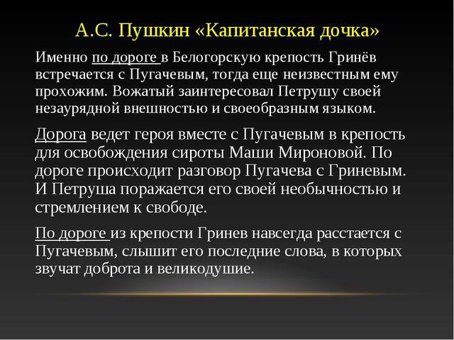 А.С. Пушкин «Капитанская дочка» Именно по дороге в Белогорскую крепость Гринё...