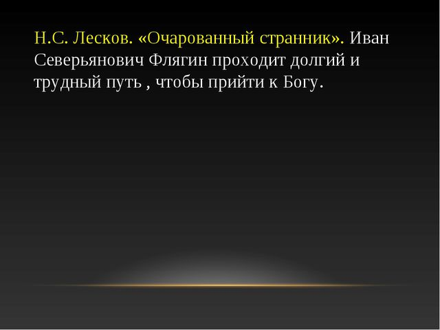 Н.С. Лесков. «Очарованный странник». Иван Северьянович Флягин проходит долгий...