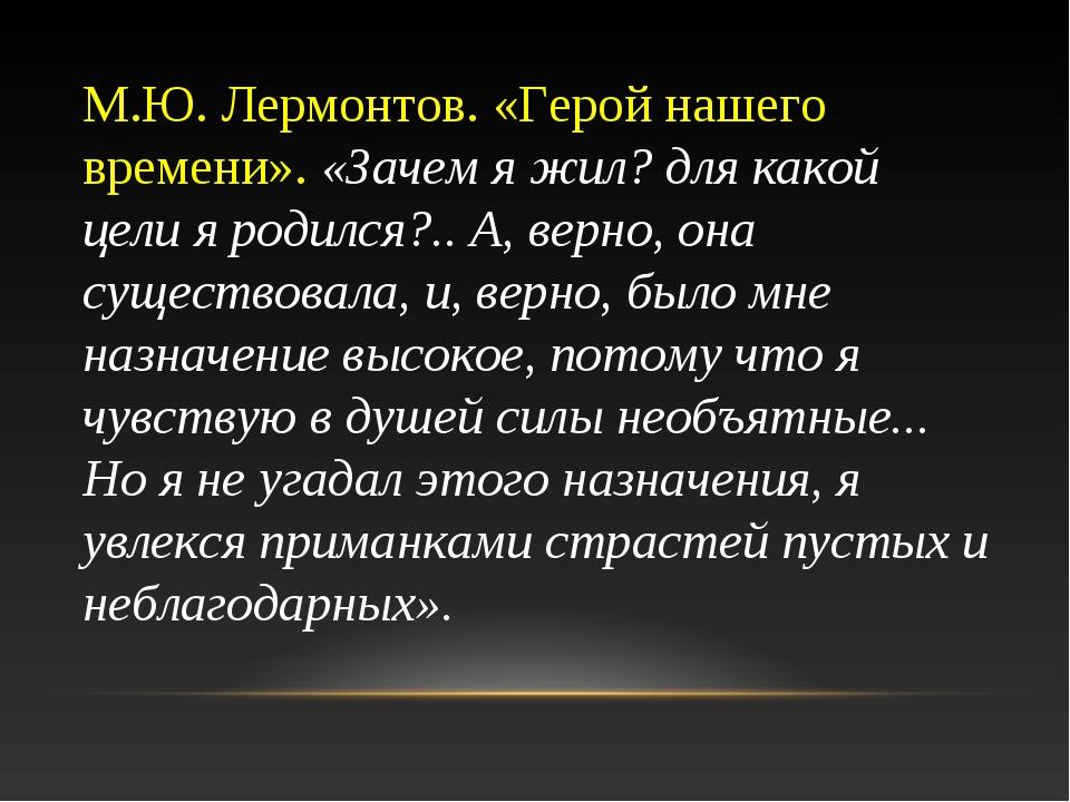 М.Ю. Лермонтов. «Герой нашего времени». «Зачем я жил? для какой цели я родилс...