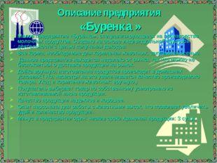 Описание предприятия «Буренка » Малое предприятие «Бурёнка», специализирующее
