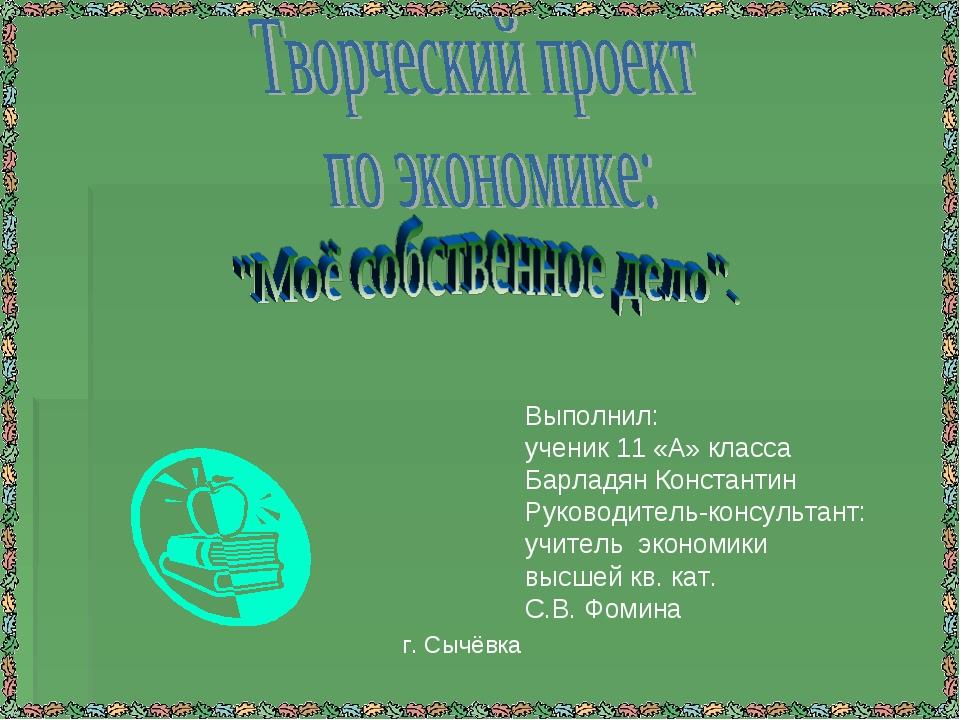 Выполнил: ученик 11 «А» класса Барладян Константин Руководитель-консультант:...
