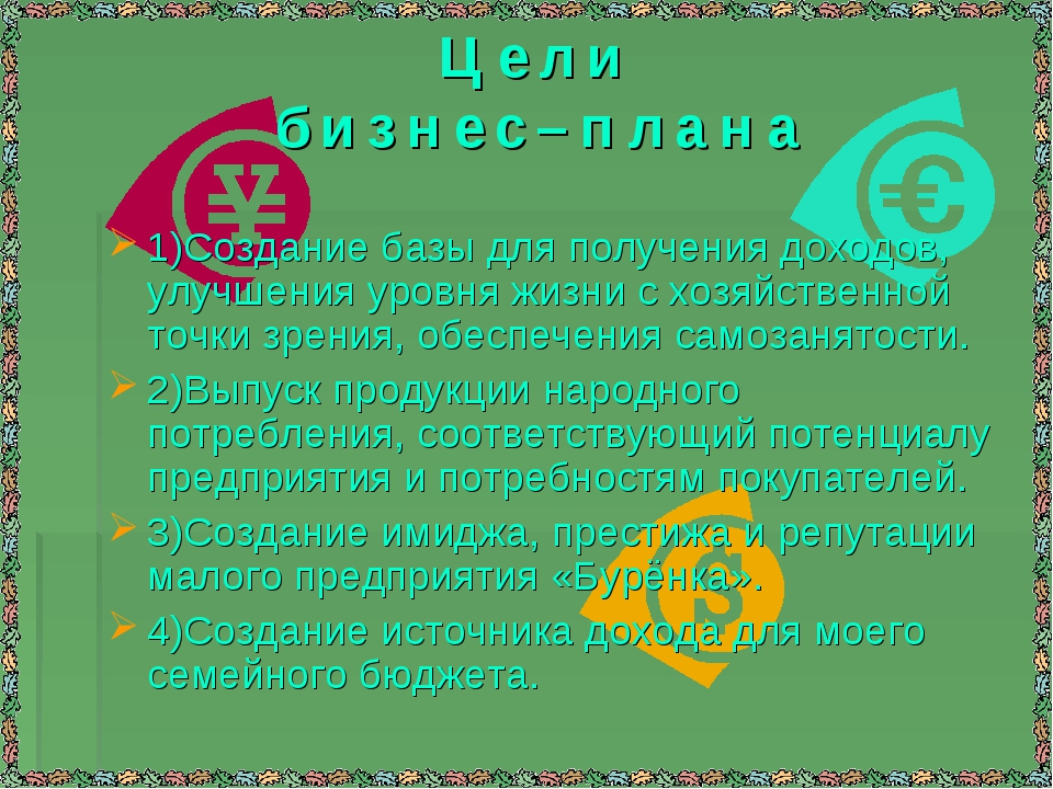 Ц е л и б и з н е с – п л а н а 1)Создание базы для получения доходов, улучше...