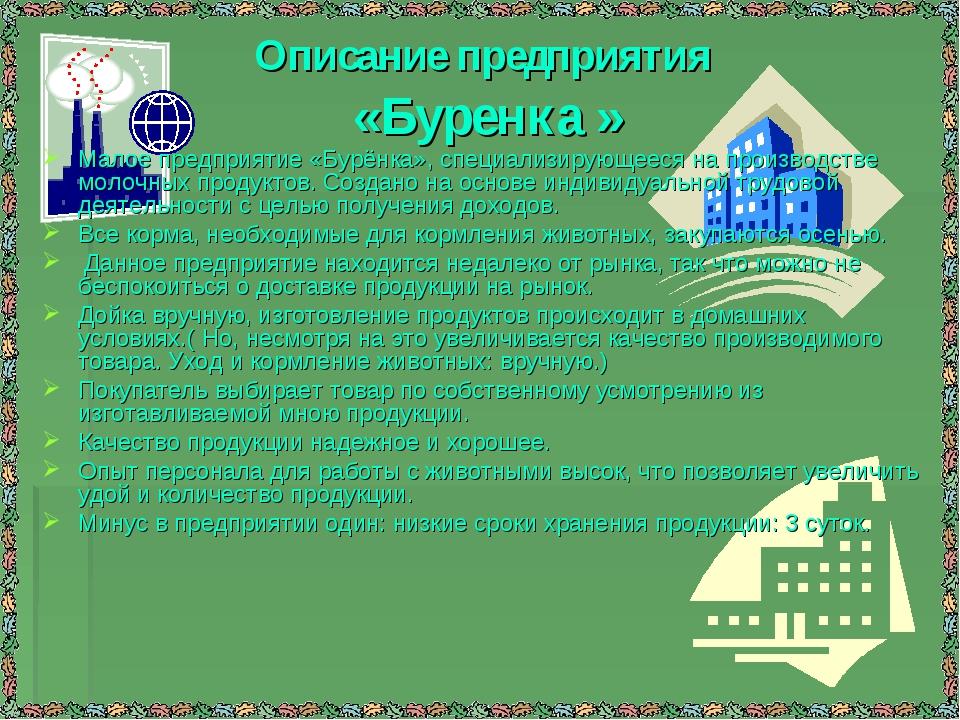 Описание предприятия «Буренка » Малое предприятие «Бурёнка», специализирующее...