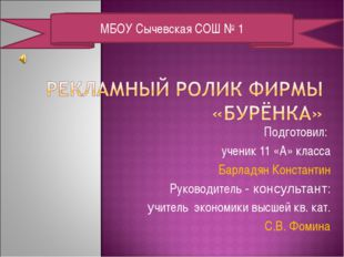 Подготовил: ученик 11 «А» класса Барладян Константин Руководитель - консульта