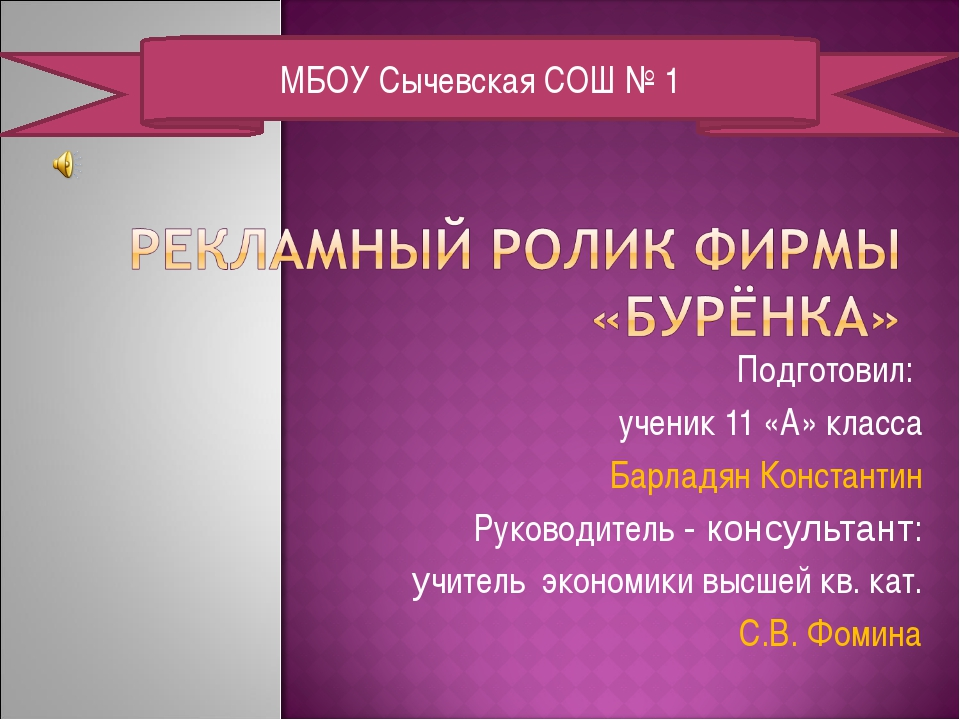 Подготовил: ученик 11 «А» класса Барладян Константин Руководитель - консульта...
