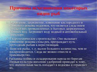 Причины исчезновения некоторых видов рыб  1. Отравление, загрязнение, измен