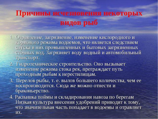 Причины исчезновения некоторых видов рыб  1. Отравление, загрязнение, измен...