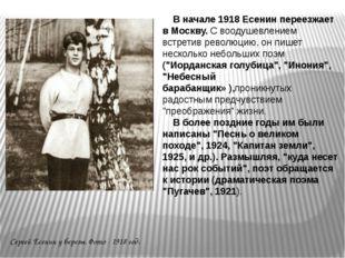 В начале 1918 Есенин переезжает в Москву. С воодушевлением встретив революци