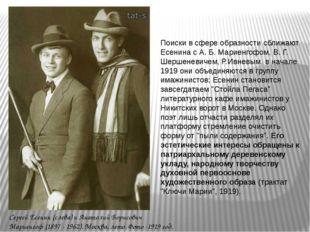Поиски в сфере образности сближают Есенина с А. Б. Мариенгофом, В. Г. Шершене